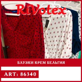 Блузки/женские рубашки - крем секонд хенд Belgium оптом Бельгия - женская рубашка/блузка creme - second - купить блузку - оптовые цены