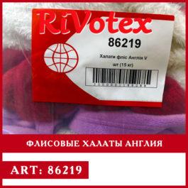 Флисовые халаты/из флиса - в мешках - секонд хенд оптом - Английские халаты - оптовая цена
