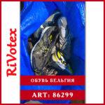 Обувь из Бельгии секонд хенд