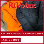 Куртки зимние секонд хенд мужские женские