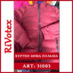 Куртки зима секонд хенд мужские женские