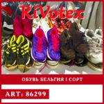 Обувь секонд хенд Бельгия сорт 1 – оптовая цена