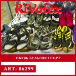 Купить летнюю обувь из Бельгии секонд хенд
