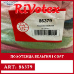полотенца оптом – из Бельгии секонд хенд Belgium