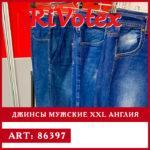 Джинсы мужские – XXL – England – jeans – секонд хенд оптом