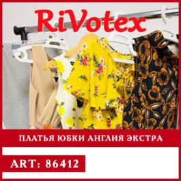 Платья из англии - юбки секонд хенд - Rivotex - экстра качество - отличное состояние - новое