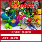 Бельгийские игрушки секонд хенд Бельгия оптом