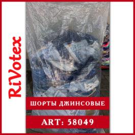 Молодежные шорты джинсовые - стильные секонд хенд оптом