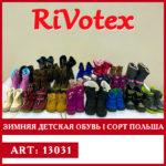 Зимняя детская обувь – Viva секонд хенд