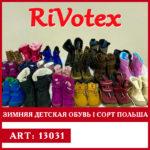 детская обувь зима- Viva Польша second hand