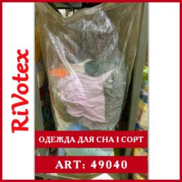 Одежда для сна mix - женская, мужская Poland секонд хенд ночной - Польские пижамы, халаты, ночные рубашки