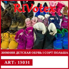 Обувь зимняя детская - сток - секонд хенд - I сорт - оптовые цены Польша