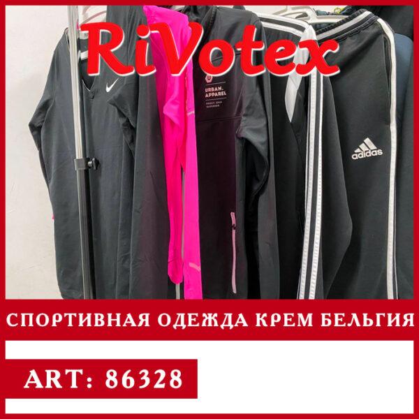 Спортивная одежда синтетика секонд хенд