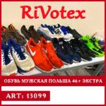 Обувь мужская Польша – для мужчин секонд хенд оптом