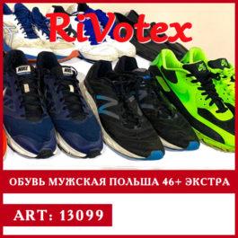 Обувь мужская секонд 46+ - Обувь европейская оптом
