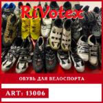 Обувь для велоспорта секонд хенд