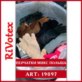 Перчатки секонд хенд gloves микс первый сорт - зимние - кожаные шерстяные