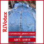 Сарафаны из джинса sun-dress джинсовые секонд хенд