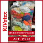 Сумки экологические из Польши оптом bags секонд хенд