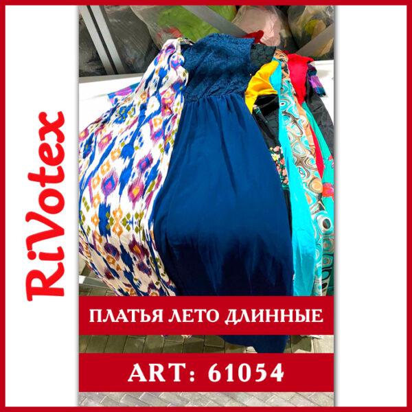 Платья лето длинные – платье секонд хенд