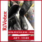 Обувь зима женская деми секонд хенд