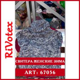 Свитера из Польши женские sweaters секонд хенд