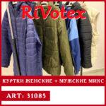 Куртки секонд хенд польские