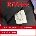 Куртки женские мужские + жилетки секонд хенд