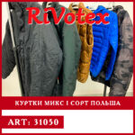 Куртки микс стильные секонд хенд