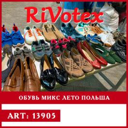 Летняя обувь микс summer лето shoes men's women's секонд хенд оптом