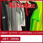 """Одежда спорт """"active"""" секонд хенд 1, 2 сорт"""