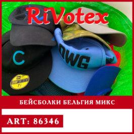 Бейсболки панамы, шляпы, секонд хенд Бельгия - бейси мужские, женские, детские - головные уборы лето