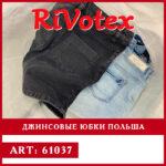Джинсовые юбки оптом – польские секонд хенд