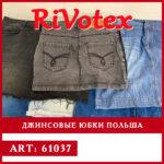 Юбки джинсовые – оптовая цена