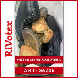 Зимняя обувь секонд мужская оптом Ривотекс