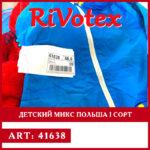 Детская одежда Poland секонд хенд Ривотекс
