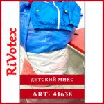 Секонд хенд Rivotex Детская одежда