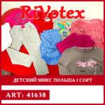 Одежда детская секонд Rivotex оптом микс