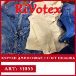 Куртки джинсовые секонд хенд – из Польши Ривотекс