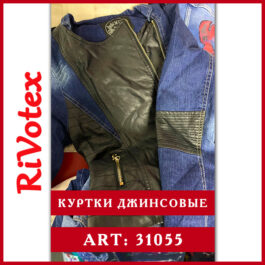 Куртки джинсовые секонд хенд оптом - Rivotex