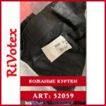 Кожаные куртки секонд хенд из Польши