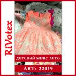 Детская одежда из Польши секонд хенд