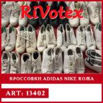 Кроссовки Adidas Nike кожа секонд хенд оптом