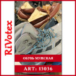 Обувь мужская зима демисезонная секонд хенд оптом