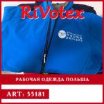 Рабочая одежда из Польши секонд хенд оптом