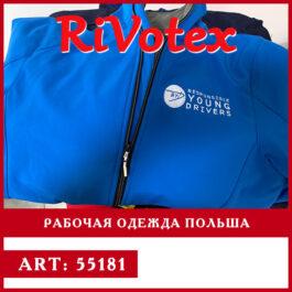 Рабочая одежда робы секонд хенд оптом Украина